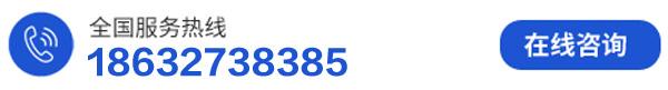 点击电话在线咨询价格